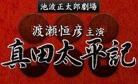 sanada_taiheiki.jpg