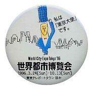 world_city_expo.jpg