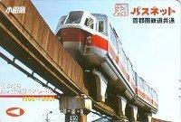 Monorail-_mukogaoka_yuen.jpg