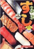 best_of_sushi.jpg