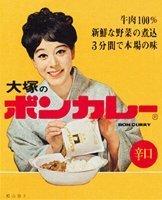 bon_curry.jpg