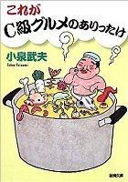 c_rank_gourmet.jpg