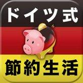german_saving.jpg