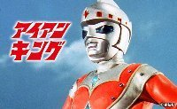 iron_king.jpg