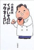 kusaimono.jpg