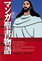 manga_bible.jpg