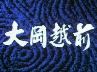 oooka_echizen.jpg