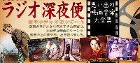 radio_shinyabin.jpg