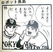 robot_nagashima.jpg