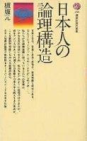 ronrikouzou.jpg