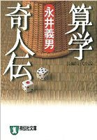 sangaku_kijinden.jpg