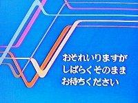 shibaraku.jpg