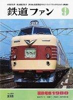 tetsudo_fan.jpg