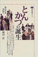 tonkatsu_book.jpg